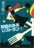 """『問題のあるレストラン』『最高の離婚』から2年、脚本家・坂元裕二がたどり着いた""""社会派""""作品の新たな描き方"""