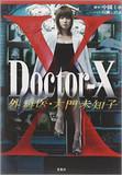 「米倉涼子離婚スクープ」で露呈した芸能メディアの