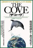 イルカ漁は奴隷制度!? 水族館問題で再浮上『ザ・コーヴ』が孕む問題