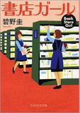 もう限界!儲からない書店に三行半を突き付ける大企業 書店崩壊のXデーはもう間近?