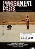 『懲罰大陸★USA』――思想犯を拷問!?古典名作の「偽」ドキュメンタリー