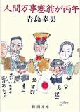 ピース・又吉の作家活動は板に付いている……幽霊、芸人と小説を本棚で考える。