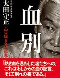 山口組分裂で報道が過熱、司六代目の年収は10億円!?