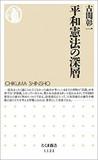 【憲法学者・古関彰一】『押し付け』説はどこから生まれたか? 昭和天皇こそ望んだ「平和憲法」