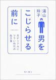 【コラムニスト・湯山玲子】