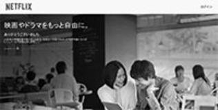 「ネットフリックス」上陸は日本の映像メディアにどうインパクトを与えるか?