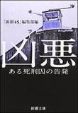"""現場の刑務官が思う死刑の""""軽さ"""""""
