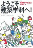 一番ダサいのは東京理科大の建築学生!? 大学生活の現実を暴露!建築学生の覆面座談会