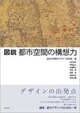 建築基準法、都市計画法から考える、大都市・東京の無秩序膨張……開発主導の都市計画と東京