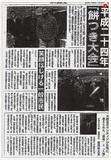 釣り情報に百名山の紹介、街の人の声もひろう……機関紙・山口組新報を徹底分析!
