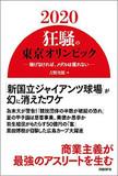 新国立問題から無煙五輪まで 東京五輪で進む法整備の問題点