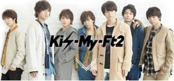 μ's出場決定も…ラブライバー宮田擁するKis-My-Ft2は今年紅白に出ないでいつ出るつもりか?