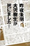 大沢樹生、赤坂晃ら元・光GENJIのスキャンダルで考える、ジャニーズアイドルたちの賞味期限問題