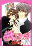 男も読めるボーイズラブ教えます!日本全国「腐男子」育成計画!腐男子が語るBLマンガの魔性の魅力
