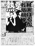 上戸彩結婚、綾瀬はるか熱愛…横並びスクープから特ダネまで! 過去5年間の主要スポーツ紙元日1面