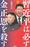 活動拠点は日本にある!? 情報機関関係者が水爆実験より恐れる北朝鮮スパイのボス