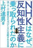 【神保哲生×宮台真司×上村達男】NHKの病巣はトップにあるのか、組織にあるのか?