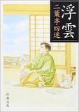 漱石、芥川など純文小説だけではない! 日露戦の飛び散る肉片描写も!? 戦前ニッポンの本当にヤバい小説