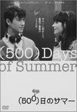 『(500)日のサマー』――惚れた弱みに付け込む最凶の悪女と、騙される「運命じゃない」男問題