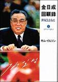 """金ファミリーの核への熱き思いとは──金日成主席は非核化を進めていた?""""最貧国""""北朝鮮が核に固執するまで"""