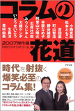 TBSは民放のNHKと揶揄されてこそ…ラジオから東京人の精神を聴く