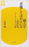 【神保哲生×宮台真司×岩波明】不倫騒動、熊本地震……「不謹慎狩り」の正体