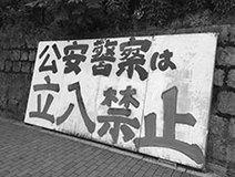 音楽と学生運動の邂逅か、それとも極左暴力集団の巣窟か!? 京都大学・熊野寮に潜入取材!