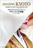 京都人の排他性は、ある意味平等――京都在住外国人が語る受難の日々