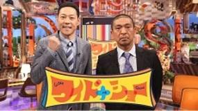 『ワイドナショー』の大いなる功罪――タブー解禁!? 芸能人の政治発言が頻発する裏側