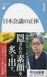 """""""政教一致""""をたくらんでいる!? 宗教右派が群がる日本会議の実力"""