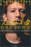 フェイスブック・ニュースの人力介入で疑念湧くプラットフォームの中立性