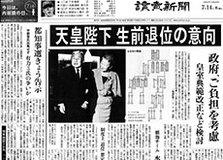 新聞識者コメントは日本会議だらけ…朝日新聞と文春がリード?生前退位報道の中身