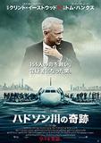 『ハドソン川の奇跡』――容疑者は英雄か?老練のパイロットと映画監督への批判