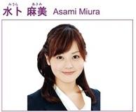 好きなアナウンサーランキング3連覇中の水ト麻美アナ、今後の動向に周囲は右往左往!?
