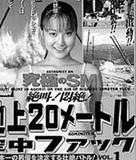 爆発、淫語ラップ、全裸カーレース…世界よ、これが日本のエロだ! 衝撃のバカAV代表作6選