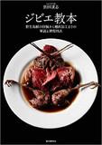 NHK『あさイチ』危険肉報道問題から見るジビエ闇肉の光と影