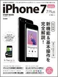アップルの断捨離極まれり!iPhone7で消えたヘッドフォンジャック