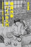 日本の巨匠はどこで学んだ?――映画学科出身の日本映画監督は今後も増えるのか?