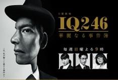 最終回視聴率は7.8%、『IQ246』主演ドラマ爆死で織田裕二がTBSと絶縁!?