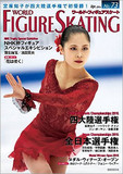 スケオタエッセイスト・高山真のフィギュアスケート全日本選手権観戦記