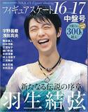 羽生結弦、宇野昌磨、ネイサン・チェン…フィギュアスケートのグランプリファイナルに見た、「進化」と「狙い」とは