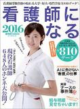 【ナースによるセキララ告白】モンスター患者から医療格差問題まで――慶応病院は給料がお高め!? 現役ナースが語る病院のウラ側