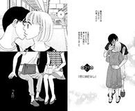 高校生やいい大人がキスひとつにおたおたしている間に12歳が発情キス!? キス少女マンガ6選