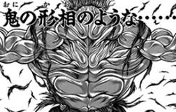 """範馬勇次郎のパンチは400トン! 鍛えれば「刃牙」の肉体は手に入る?""""筋肉マンガ""""を科学的に徹底検証!"""