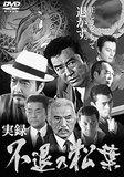 「東京新聞」の看板背負って会社批判!? タレント志望の長谷川幸洋は恥を知るべき!