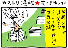 「カストリ漫報★」