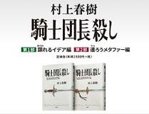 """「小説を書くことは、フル・マラソンを走るのに似ている」――巨匠・村上春樹とマラソン、その""""むずがゆさ""""を読解!"""
