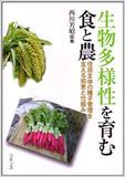 【神保哲生×宮台真司×西川芳昭】食文化の多様性を奪う種子法廃止法案の危険性