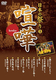毎年、日本各地で行われる喧嘩祭りが根絶されない理由