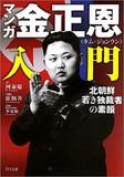 """北朝鮮への制裁など時代遅れ?パチンコ業界に向けられた""""北朝鮮の資金源""""疑惑"""